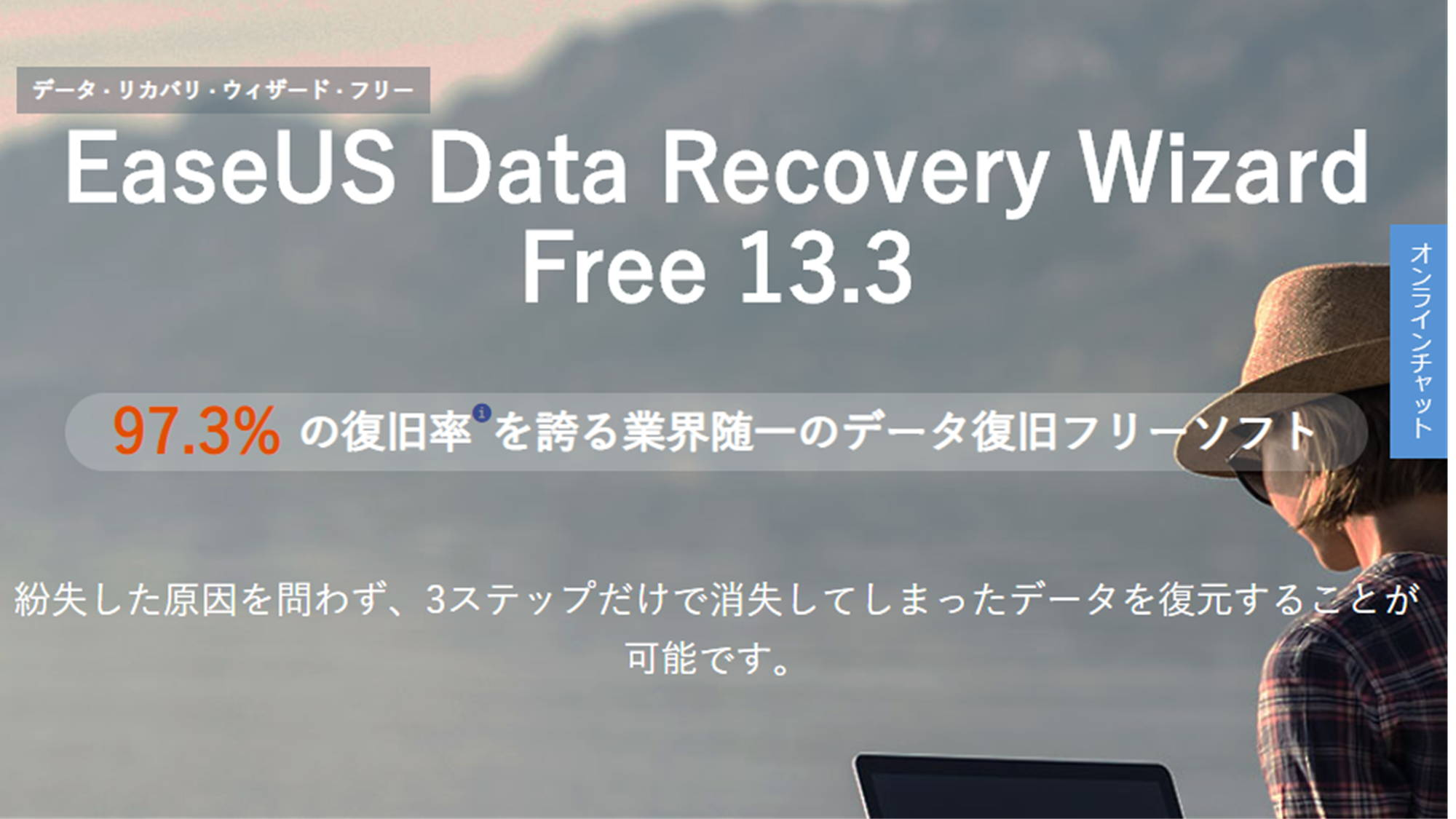 「EaseUS Data Recovery Wizard」の訴求ポイント