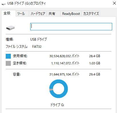 SDカードの使用容量