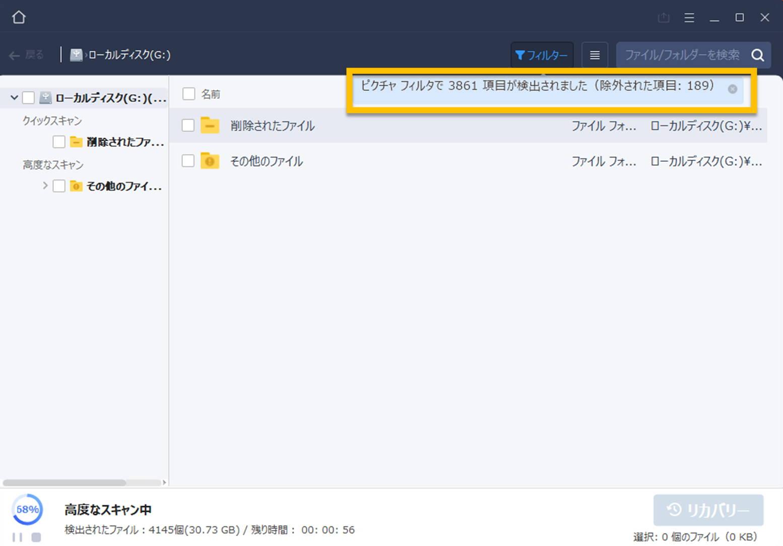 EaseUS Data Recovery Wizardアプリの画面