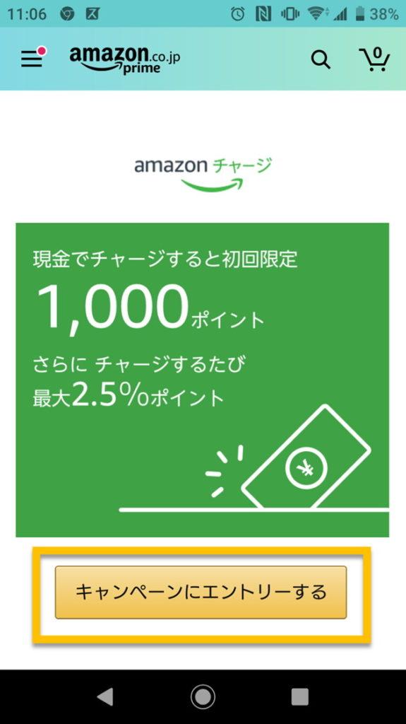 Amazonギフト券の現金チャージで1,000ポイントもらえるキャンペーンのスマホ画面