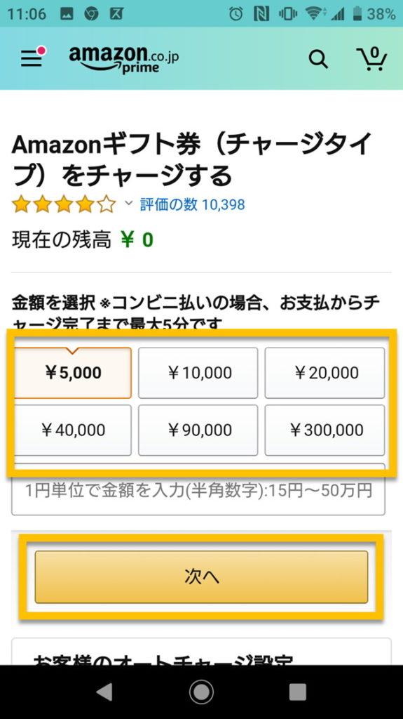 Amazonギフト券をチャージする画面の金額選択