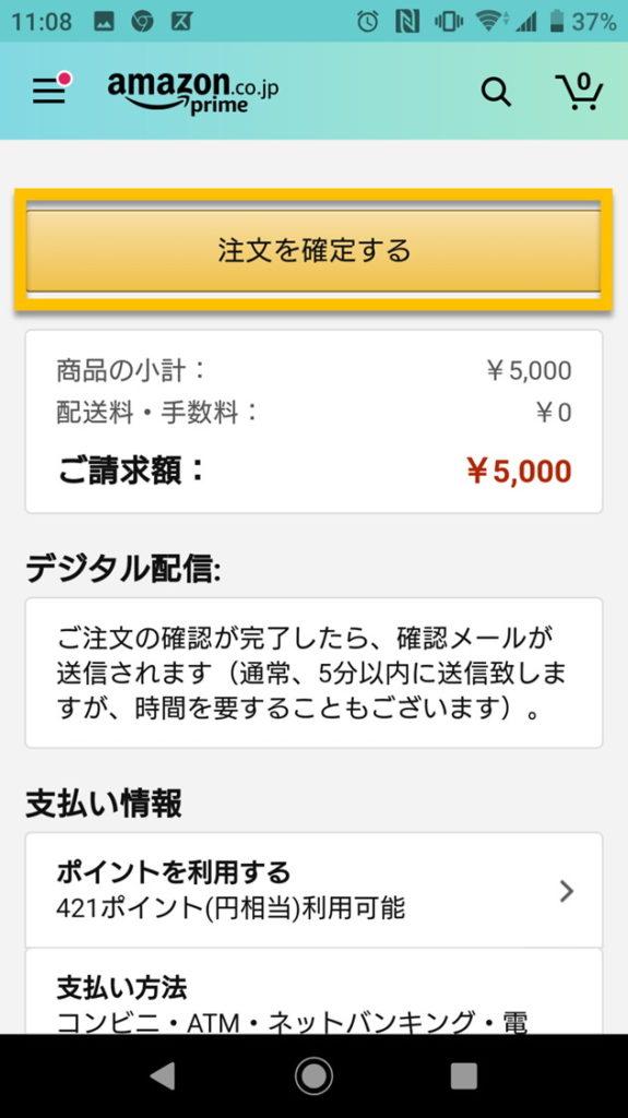 Amazonギフト券のチャージ注目確定