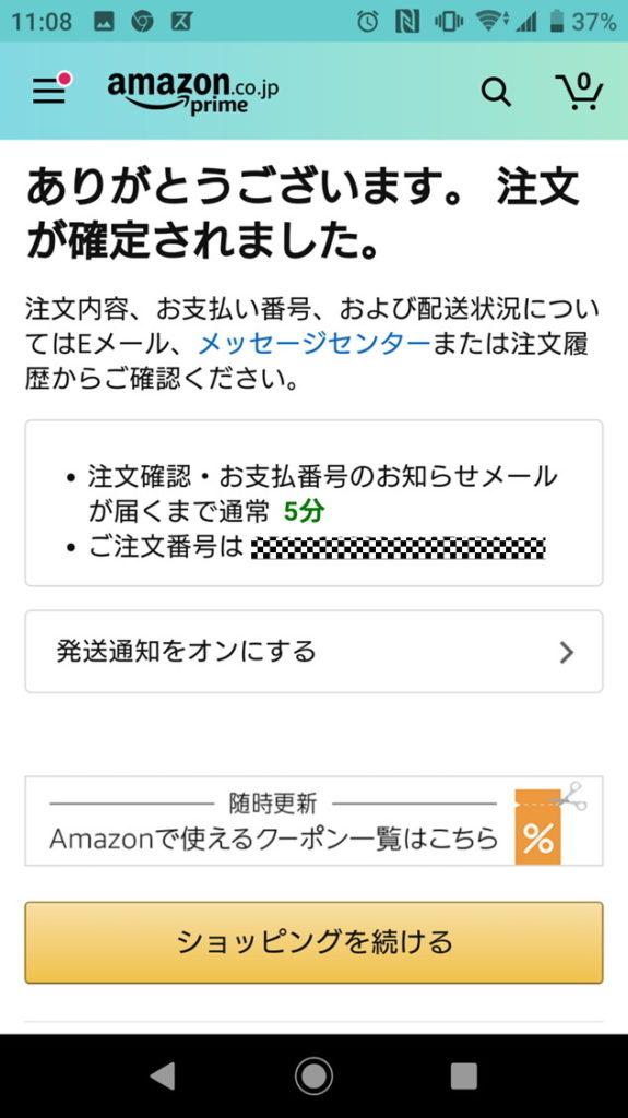Amazonギフト券の注文完了画面