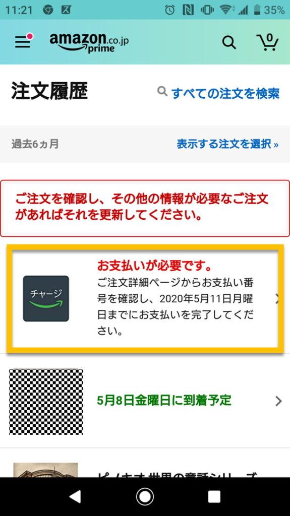 Amazonギフト券の「お支払いが必要です。」表示