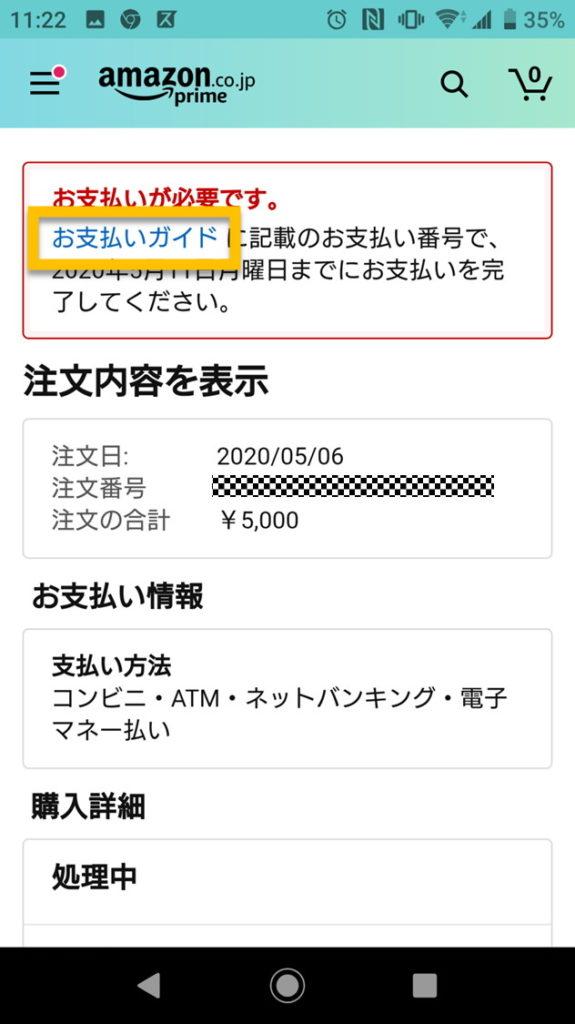 Amazonギフト券チャージの「お支払いガイド」