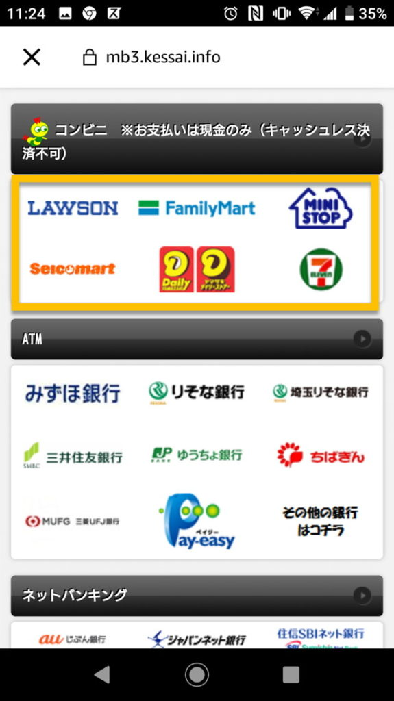 Amazonギフト券チャージの支払い方法選択