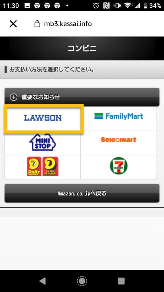 Amazonギフト券チャージの支払いコンビニ選択