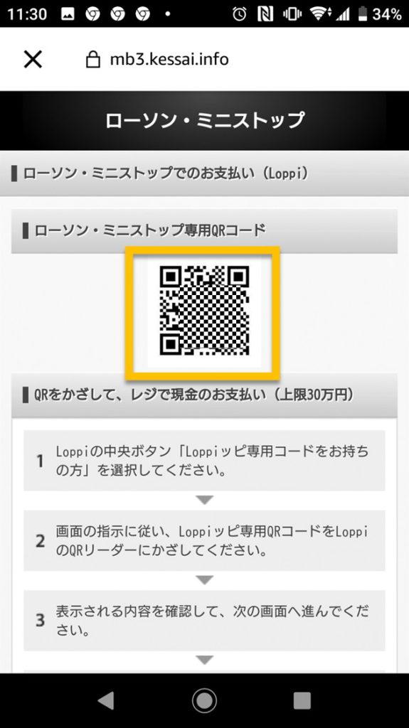 Amazonギフト券チャージの専用QRコード