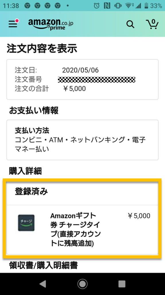 Amazonギフト券チャージの登録済み表示