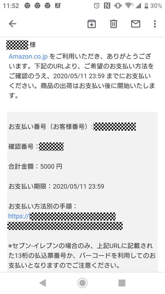 Amazonギフト券チャージ注文後の支払い案内メール