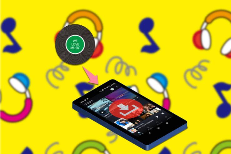 amazon プライム ミュージック オフライン