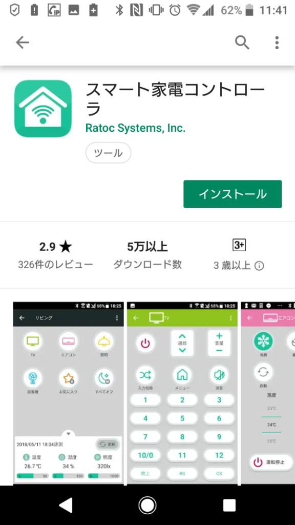 ラトックシステムスマート家電リモコンインストール画面