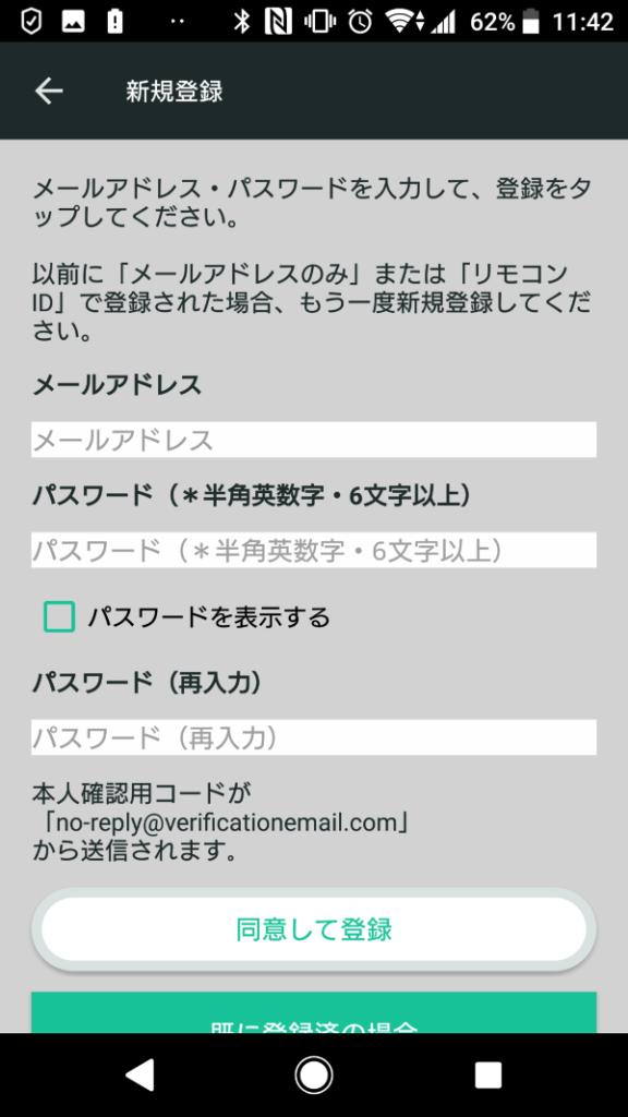 ラトックシステムスマート家電リモコンの新規登録画面