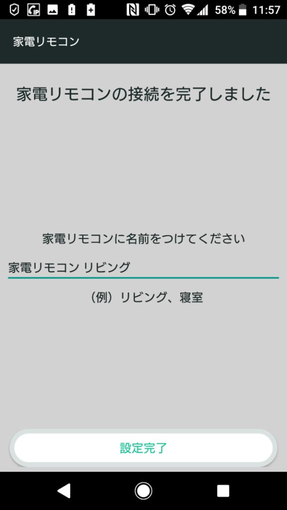 ラトックシステムスマート家電リモコンのWiFi設定画面