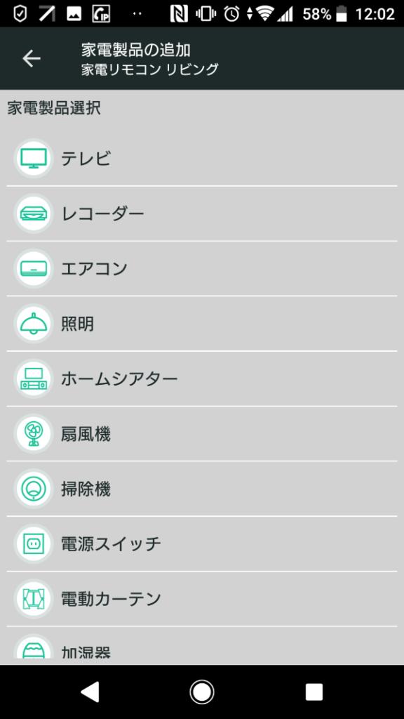 ラトックシステムスマート家電リモコンの「家電リモコンの簡単登録画面