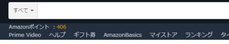 amazonサイトのメニュー
