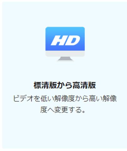 WonderFox HD Video Converter Factory Pro SDビデオをHDビデオへ変換