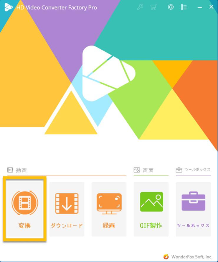 WonderFox HD Video Converter Factory Pro アプリ画面