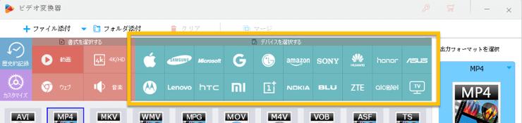 WonderFox HD Video Converter Factory Pro 動画変換先デバイス選択メニュー