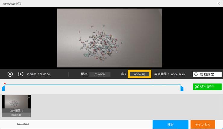 WonderFox HD Video Converter Factory Pro 動画編集画面の「終了時刻」