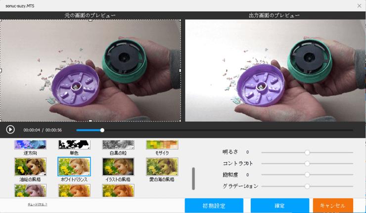 WonderFox HD Video Converter Factory Pro 動画編集「エフェクト・フィルター」
