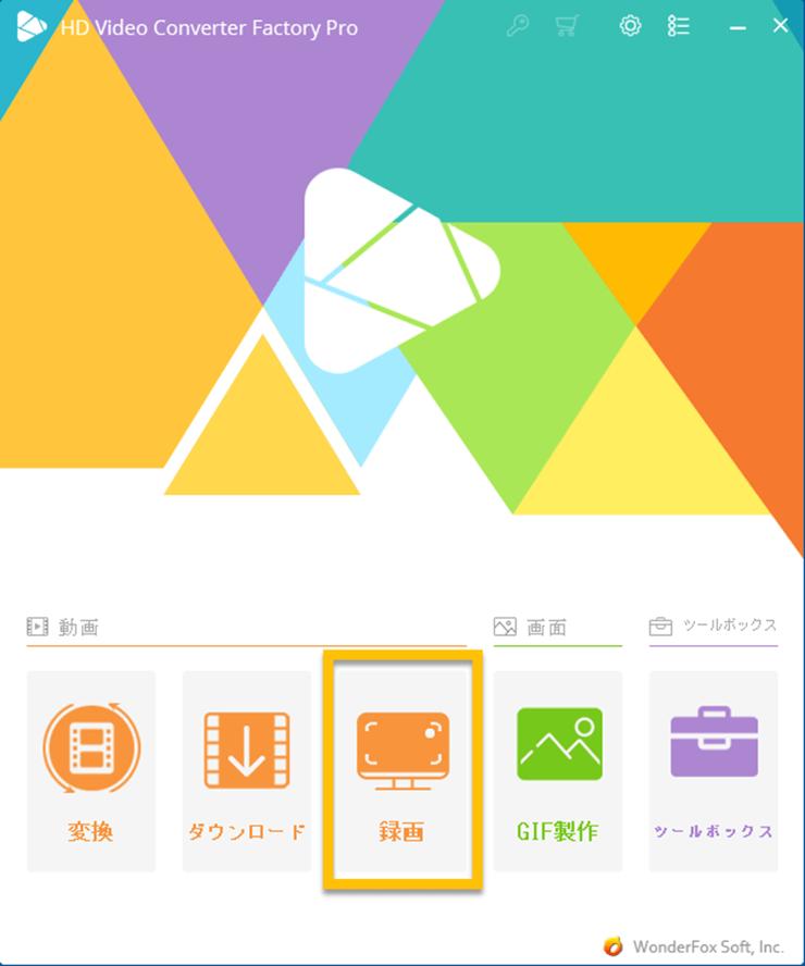 WonderFox HD Video Converter Factory Pro アプリ画面の録画ボタン