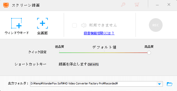 WonderFox HD Video Converter Factory Pro 録画画面