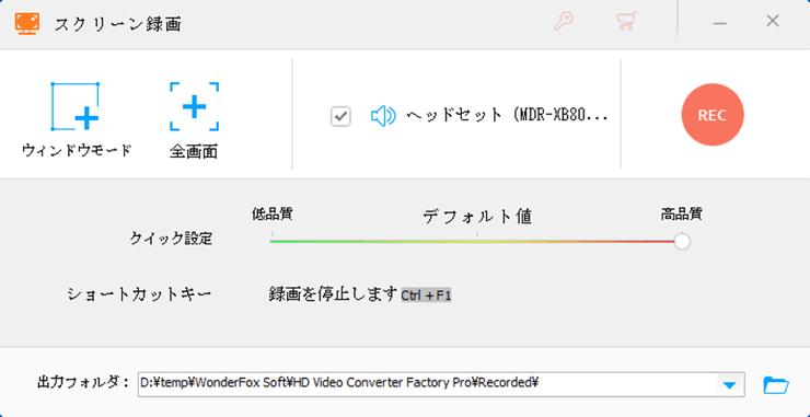 WonderFox HD Video Converter Factory Pro RECボタン