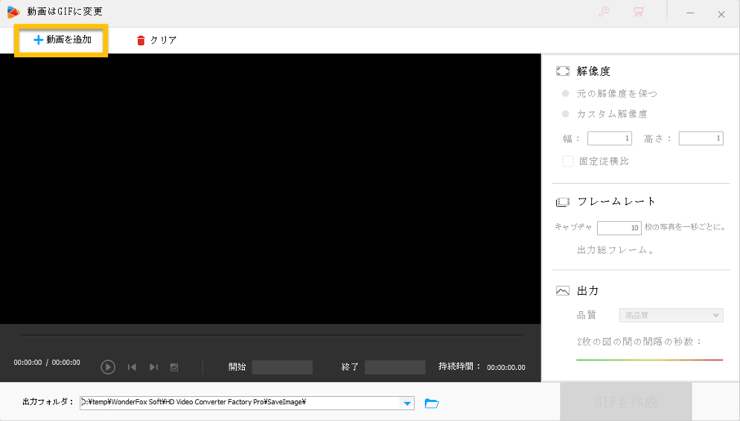 WonderFox HD Video Converter Factory Pro GIF製作の「動画を追加」ボタン