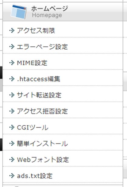 XSERVERのホームページ設定