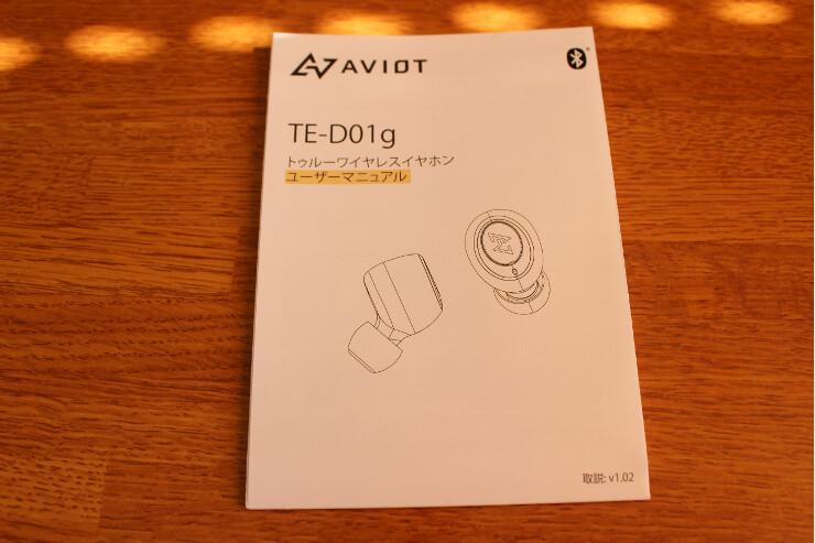 AVIOT TE-D01g 完全ワイヤレスイヤホンのユーザーマニュアル