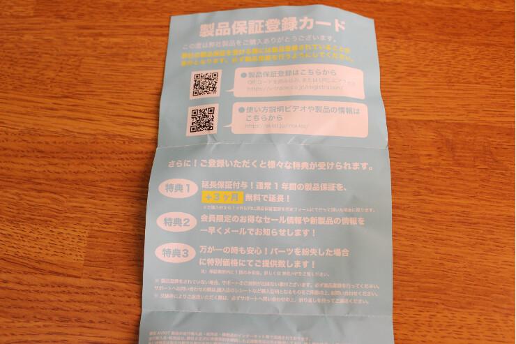 AVIOT TE-D01g 完全ワイヤレスイヤホンの製品保証登録カード2