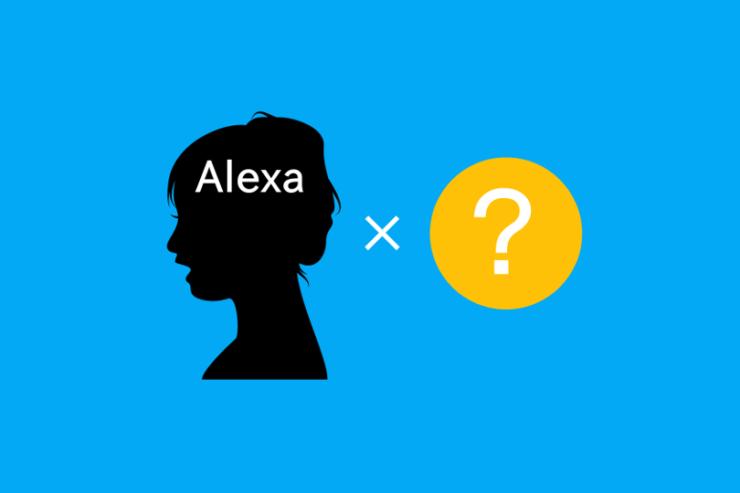 アレクサと何かの掛け算