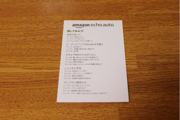 Amazon Echo auto 付属の「試してみよう」