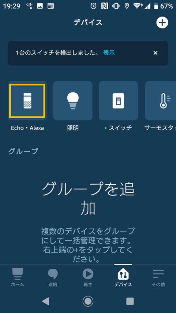 Alexaアプリの「Echo/Alexa」ボタン