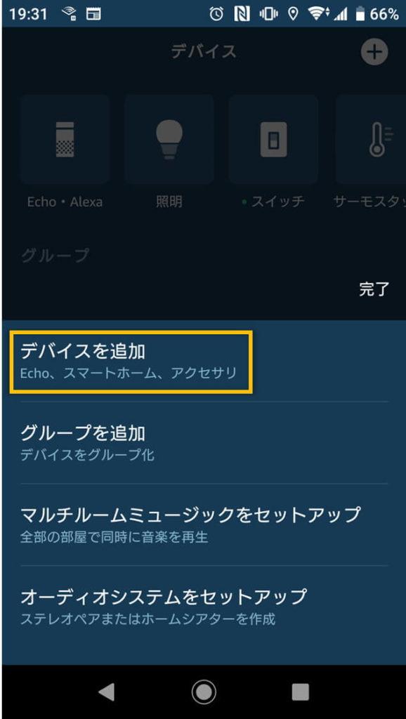 Alexaアプリの「デバイスを追加」ボタン