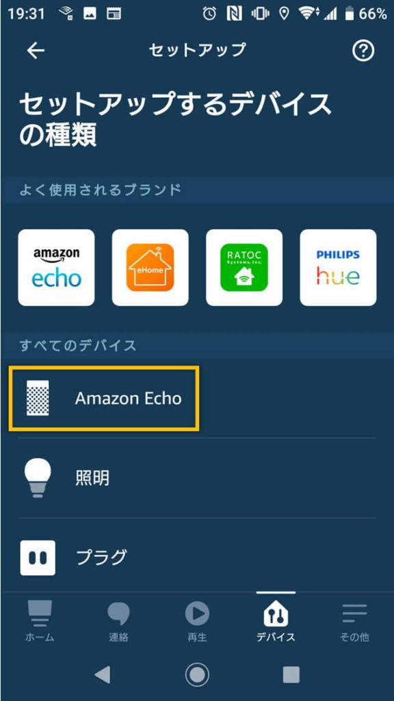 Alexaアプリの「Amazon Echo」ボタン