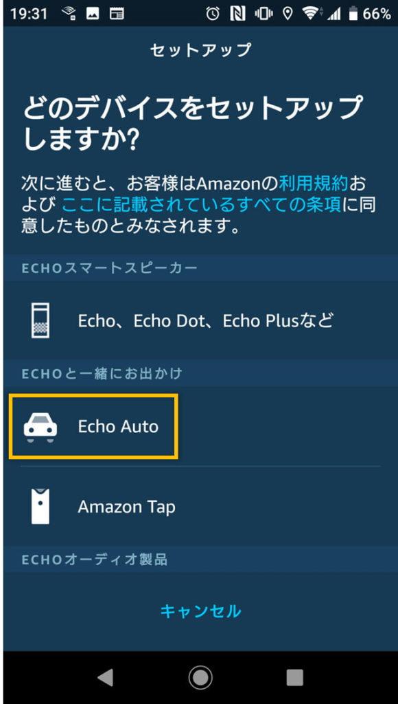 Alexaアプリの「Echo Auto」ボタン