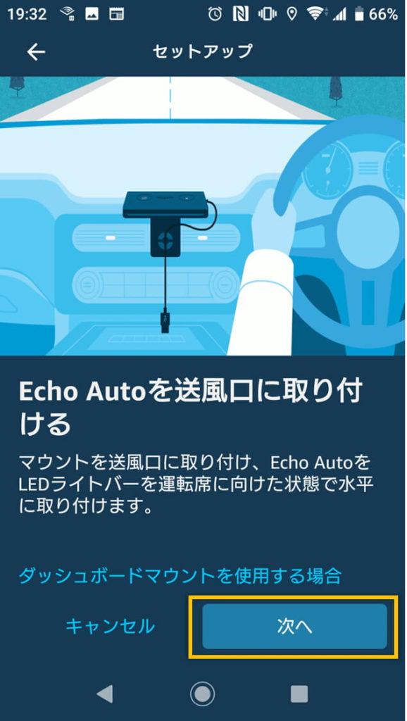 Alexaアプリのセットアップ手順の表示「Echo Autoを送風口に取り付ける」