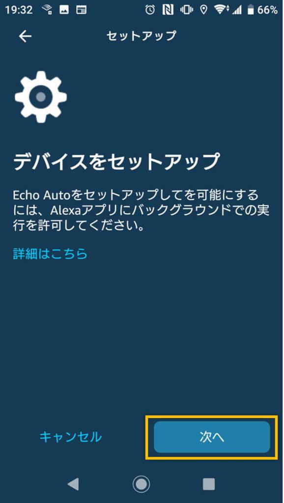 Alexaアプリのセットアップ手順の表示「実行許可案内」
