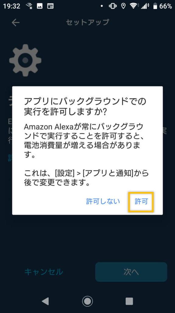 Alexaアプリのセットアップ手順の表示「バックグラウンド実行許可」確認