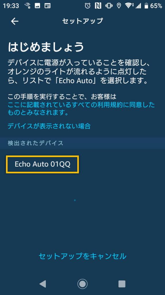 Alexaアプリのセットアップ手順の表示「デバイス選択画面」