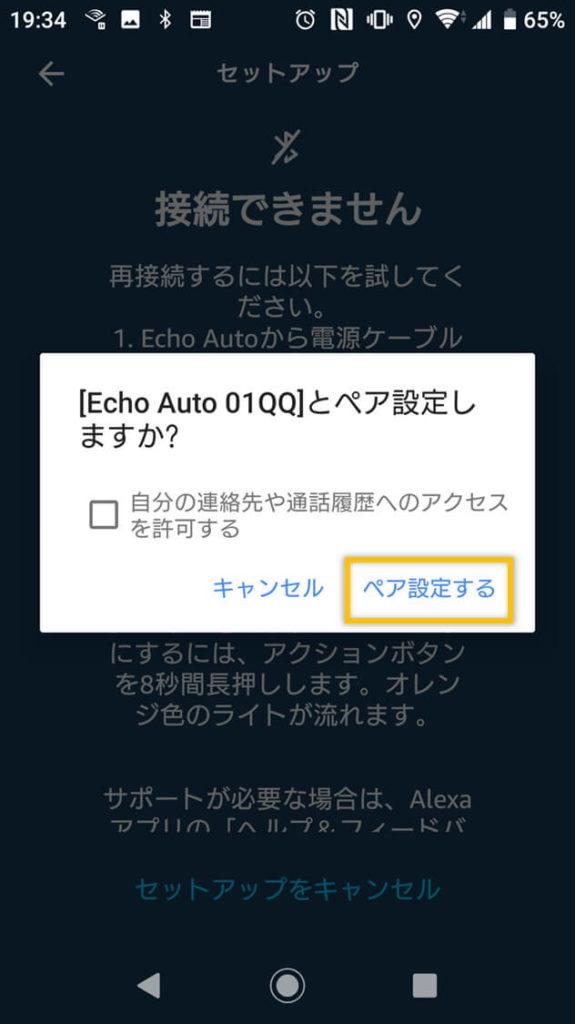 Alexaアプリのセットアップ手順の表示「ペア設定確認画面」