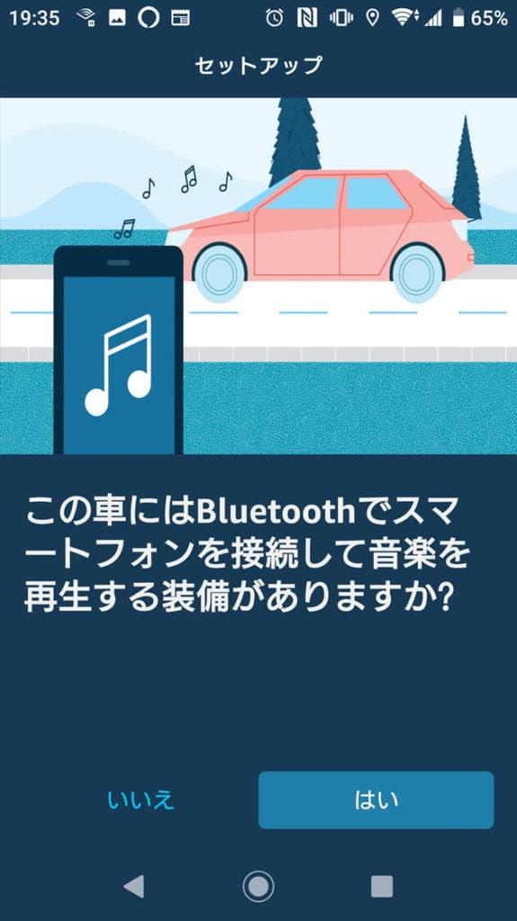 Alexaアプリのセットアップ手順の表示「音楽再生装備確認」