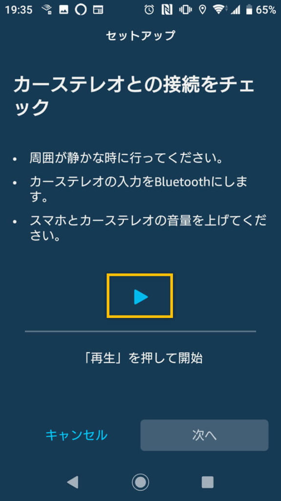 Alexaアプリのセットアップ手順の表示「カーステレオとの接続をチェック画面」