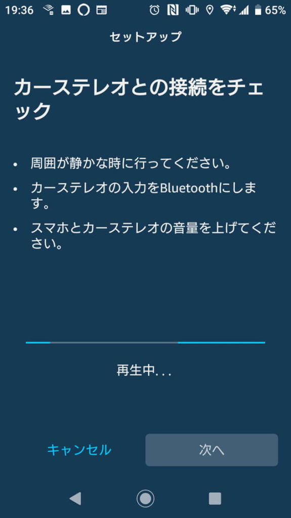 Alexaアプリのセットアップ手順の表示「カーステレオとの接続をチェック」再生中