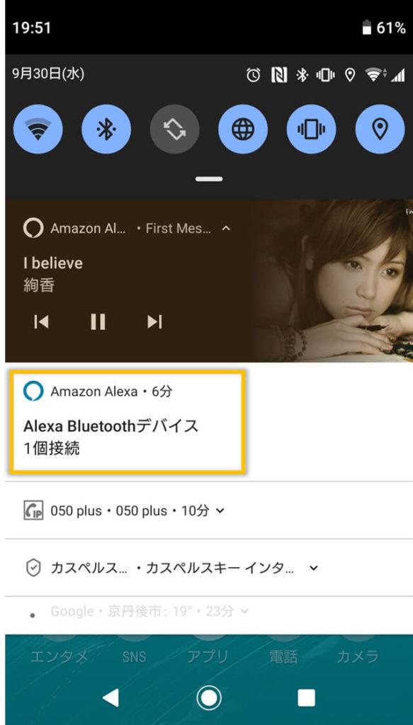 Amazon Echo auto 接続完了表示
