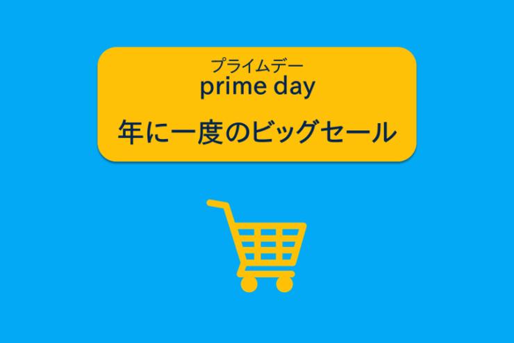 Amazon プライムデー 年に一度のビッグセール