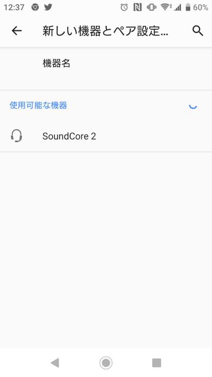Anker Soundcore 2のBluetooth接続画面