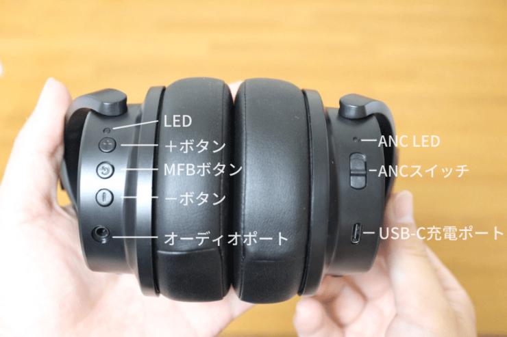 「OneOdio A30」下面のボタンとLED(入出力)